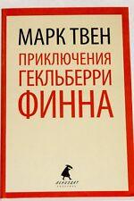 Марк Твен - Приключения Гекльберри Финна, The Adventures of Huckleberry Finn
