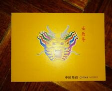 中国龙年邮票小本票 China 2012 dragon 10v stamp MNH booklet