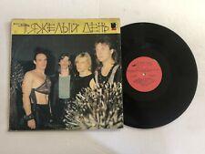 Тяжелый День S/T Hard Day LP C60 28965 009 USSR 1989 VG+ RARE RUSSIAN METAL 7H