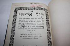 Hebrew Vilna Gaon on the Torah Kol Eliyahou 1947 book         Judaica קול אליהו
