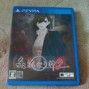Shin Hayarigami 2 PSV Vita Japanese version