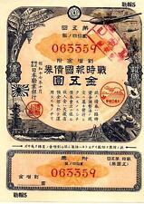Japan Japanese War Tank Ship Plane Bond Loan Share Certificate Stock Aktie RARE