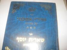 "Mahar""i Ashkenazi on the Torah / She'erit Yosef ספר מהר""י אשכנזי על התורה"