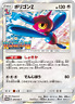 Pokemon Card Japanese - Porygon Z 070/SM-P - PROMO HOLO MINT