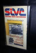فيلم الرصاصة لا تزال فى جيبى Arabic PAL Lebanese Vintage VHS Tape Film