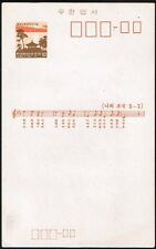 1094 SOUTH KOREA PS STATIONERY CARD 1978 UNUSED MUSIC