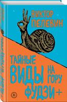 "Пелевин: Тайные виды на гору Фудзи + бонус-трек ""Столыпин"" Pelevin RUSSIAN BOOK"