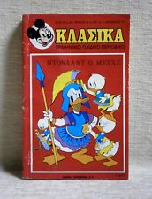 KLASIKA DISNEY 1974 USED COMIC BOOK GREEK GREECE TERZOPOYLOS VINTAGE