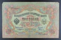 1905 Imperial Russia 3 Rubles Banknote, P-9c.