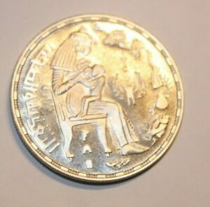 1979 Egypt Pound Silver Coin FAO and IYC Series One Pound Proof Uncirculated