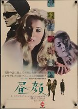 BELLE DE JOUR JAPANESE B2 MOVIE POSTER B CATHERINE DENEUVE LUIS BUNUEL 1967 RARE