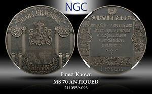 2017 BELARUS ROUBLE SKARYNA'S WAY VILNIA NGC MS 70 ANTIQUED FINEST KNOWN
