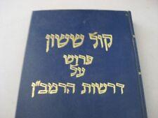 Hebrew Work Kol Sasson on the Drashot of  Ramban book