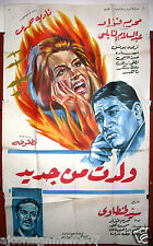3sht Born Again ولدت من جديد (Abdel Salam Al Nabulsy) Egyptian Film Poster 60s
