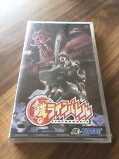 PSP:         KUROGANE NO LINEBARRELS         JAPAN       NEUF/NEW