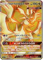 Pokemon Card Japanese - Ultra Necrozma GX SR 099//094 SM6 - MINT