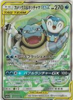 Pokemon Card Japanese Blastoise & Piplup GX SR 070/064 SM11a JAPAN OFFICIAL