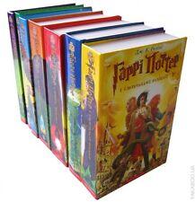 In Ukrainian books - Гаррі Поттер. Повна колекція - Harry Potter in Ukrainian
