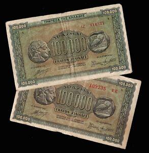 2 PCS LOT BANK OF GREECE 100,000 DRACHMAI P-125a & P-125b 21.01.1944 BANKNOTES