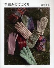 Hand Knit Gloves by Toshiyuki Shimada - Japanese Pattern Book