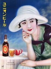 COMMERCIAL ADVERT NIPPON BEER KOSEN JAPAN POSTER ART PRINT HOME PICTURE BB1948A