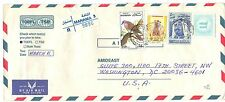 BAHRAIN 1994 US REGISTERED MANAMA FRANKED 500 FILS SHEIKH & WAR STAMP TO WASH DC