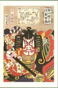 Greeting Card - Kabuki - Blank - Made In Japan  F/S