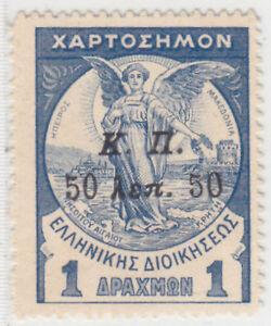 GREECE 1917 UNISSUE 50 LEPTA UNUSED  50 LEP/1 DR. RRR