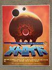 Metroid Samus Mother Brain Nintendo Game Art Print Poster Mondo Michael Stiles