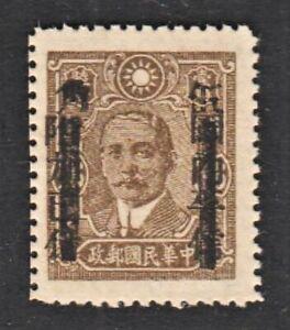 China 1943 Kwangsi Surch 50c&Bar on DPP 16c (1v Cpt) CV$13 MNH