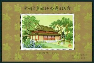 P.R. CHINA S/S M/S COMMEMORATIVE SHEET 1983 PAINTINGS ARCHITECTURE fc18