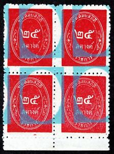 Thailand Official ERROR SG.O497 25s Block *DISPLACED BLUE FRAME*1963 Mint SS4515