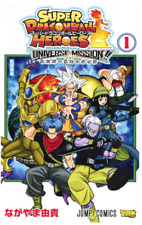 Dragon Ball Super Dragon Ball Heroes Universe Mission !! Vol.1 Comic Book JAPAN