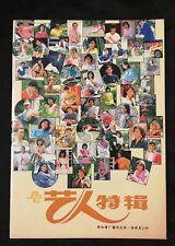 1985 SBC 藝人特輯 向云 黃文永 王玉青 Singapore SBC TV magazine on actors Xiang Yu Wang Yu Qi