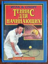 2002 Russian sports book TENNIS FOR BEGINNERS Manual Guide Textbook