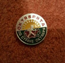 USSR Soviet Russian Young Scouts Octobrists Hiking Trips Award Pin Badge CCCP