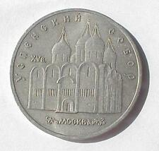 1990y.  RUSSIA SOVIET MONEY ASSUMPTION COIN 5 RUBLES IMPERIAL MEDAL SILVER ORDER