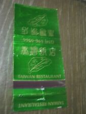 Vintage Taiwan Restaurant The Real Chinese Food in Dallas Texas Empty matchbook