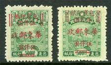 East China 1950 $5000 on $500 Parcel Post on Revenue Paper Mint W75