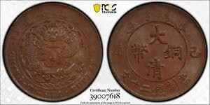 CASH122 Scarce China. 20 Cash, CD (1909). PCGS MS-62 BN. Y-21; CCC-620