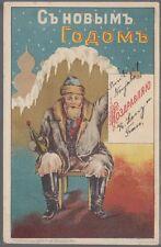 Ak; Russland, Väterchen Frost, Litho, 1897, Россия, Prosit Neujahr,