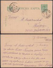 Serbia 1893 - Postal stationary from Lusniza........ (6G-25305) MV-1573