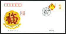 China 2005 Personalized Greeting Stamp --- Arrival of Five Happiness 1v FDC