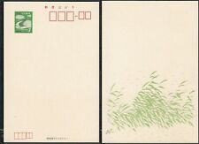 Japan 1970 - Postal stationary on decorated postcard. Frog.(7G-30238) Mv-3816