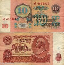 RUSSIA 10 RUBLES LENIN RARE ITEM # 918
