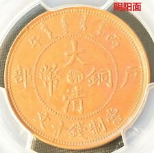 1906 CHINA Mint Error Hupeh 10 Cent Copper Coin PCGS AU 58 Fll Brockge OBV