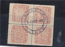 China Taiwan1895 stamps Tiger  block  with forst Post Mark
