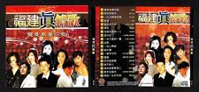 Taiwan Jiang Hui Hong Rong Hong Hokkien Songs Rare Singapore CD FCS7790