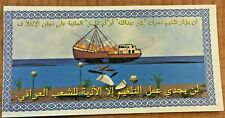 Iraqi War Military NAVY Psychological OP campaign LEAFLETS  2003 ONLY 10 REMAIN!