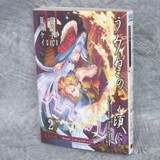 UMINEKO NO NAKU KORO NI Episode 3 2 Comic KEI NATSUMI Book SE55*